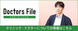 ドクターズファイル_インタビュー